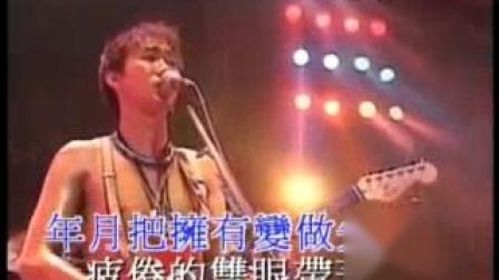 我在黄家驹Beyond 光辉岁月MV截了一段小视频