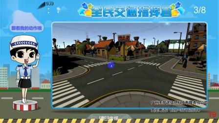 Kinect体感——全民交通指挥官二合一