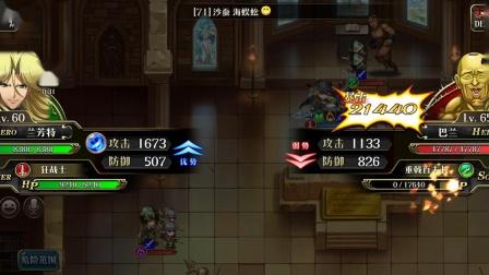【梦幻模拟战手游】2分钟枪兵兄贵(1p2p半自动)