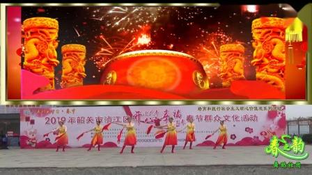舞蹈《欢庆锣鼓》演出单位:春之韵舞蹈社团