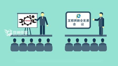2016年度济宁高新区政府汇报动画片
