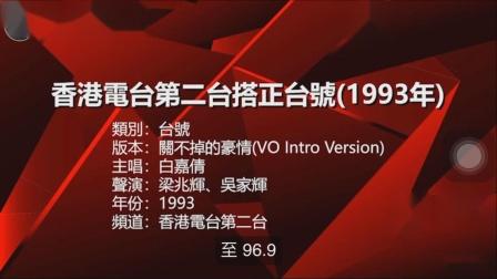 香港电台第二台搭正台号