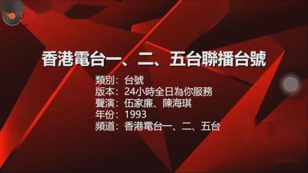 香港电台一、二、五台搭正台号
