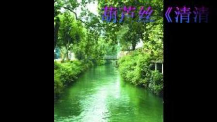 清清玉湖水-艺海演奏