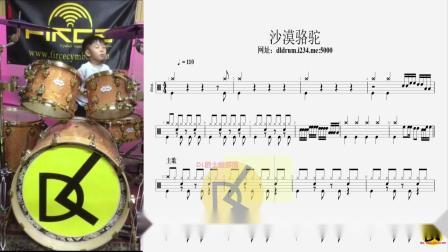 【DL爵士鼓】沙漠骆驼动态鼓谱