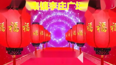 刘集镇李庄广场舞【张灯结彩】腰鼓舞