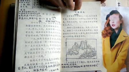 小学《语文》第七册