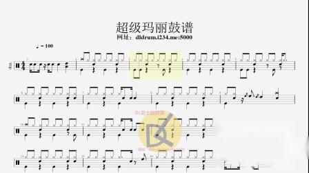 【DL爵士鼓】超级玛丽动态鼓谱