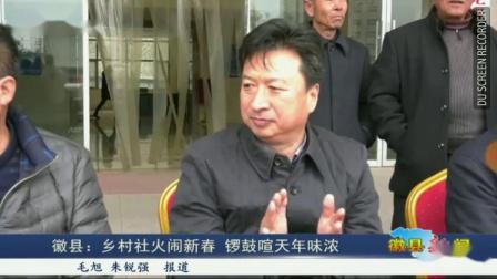 甘肃徽县2019年春节文化活动微影欣赏