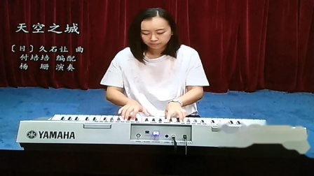 电子琴四级乐曲《天空之城》