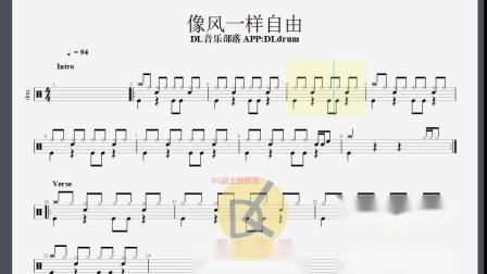 【DL爵士鼓】像风一样自由动态鼓谱