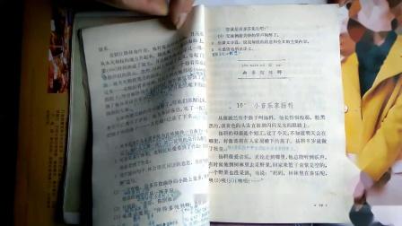 小学《语文》第十一册