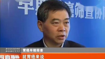四川4台SCTV-4省医院-胃癌早期筛查新闻报道