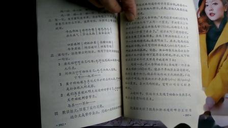 小学《语文》第十二册