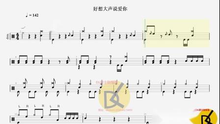 【DL爵士鼓】好想大声说爱你动态鼓谱