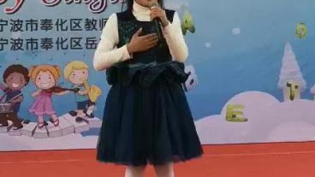 奉化区小学生英语歌曲演唱比赛获得二等奖《you raise me up》