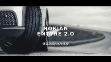 芬兰诺记轮胎 Nokian eNTYRE2.0