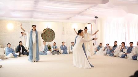 【课程回顾】破冰供舞《太极》中道禅舞之家(总部)2019年种子班第1期