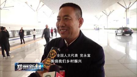驻豫全国人大代表3月2日赴京参会