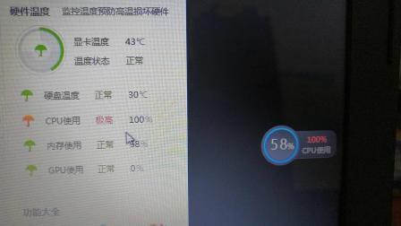 电脑硬盘有问题,CPU使用率太高,电脑超卡