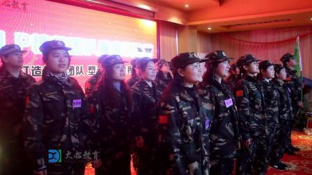 大心教育《NLP精英团队魔鬼训练营》南阳站