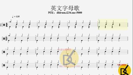 【DL爵士鼓】宝宝巴士 - 英文字母歌动态鼓谱