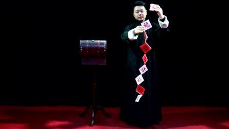 幻影魔术舞台魔术剪纸魔术福运连连