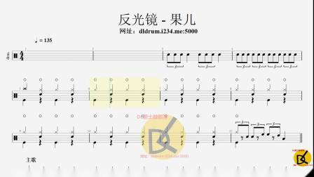 【DL爵士鼓】反光镜 - 果儿动态鼓谱