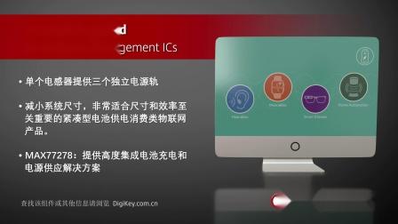 1分钟读懂 Maxim SIMO 低功耗电源管理IC