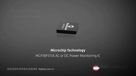 1分钟读懂 Microchip MCP39F511A IC