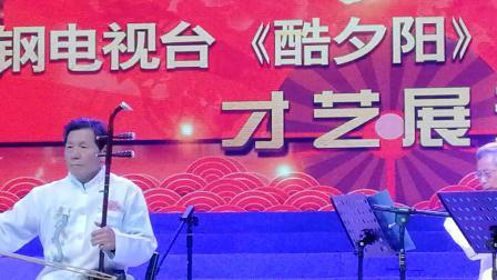 二胡独奏《二泉映月》  许长山   伴奏:张应桂、李开东