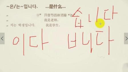 韩语语法基础入门学习第1节