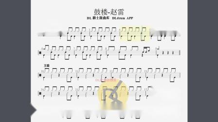 【DL爵士鼓】鼓楼动态鼓谱