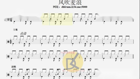 【DL爵士鼓】风吹麦浪动态鼓谱