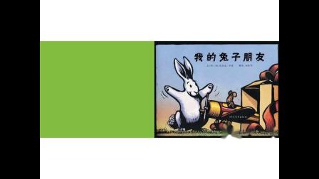 4我的兔子朋友