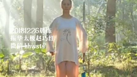 赵巧红_剑法图片 中英文字幕20181226162934