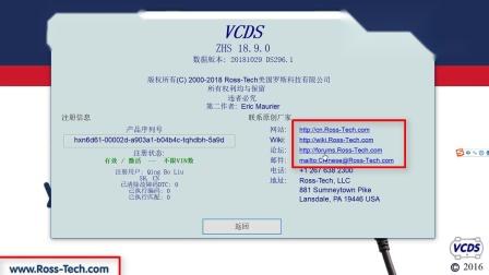 VCDS之官网介绍