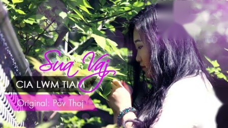 Cia lwm tiam _ Pov Thoj _ Sua Vaj (Cover)(360P)