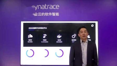 在迁移、管理企业云环境时企业面临的最艰巨的挑战 -- 时波,Dynatrace大中华区合作伙伴经理