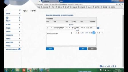 8发起申诉、申诉页面管理操作使用视频