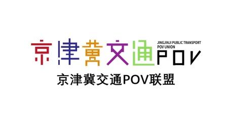 【POV-13】邢台公交19路技师学院-老电厂全程第一视角POV