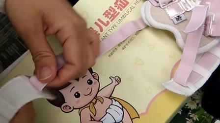 儿童疝气带