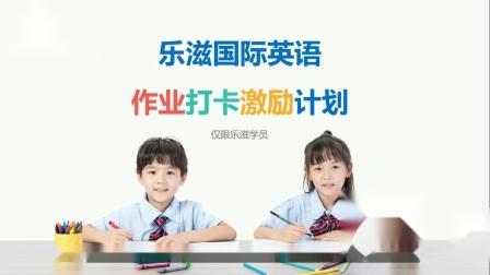 乐滋幼儿作业打卡激励计划