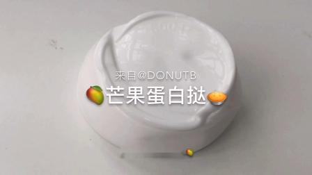 想恋 芒果🥭蛋白挞