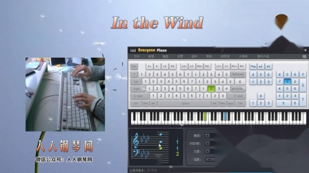 In the Wind-EOP键盘钢琴弹奏