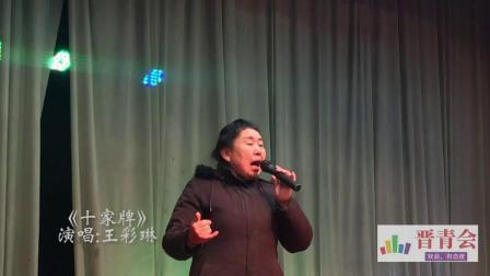 《祁太秧歌大联唱》平遥银彩秧歌剧团