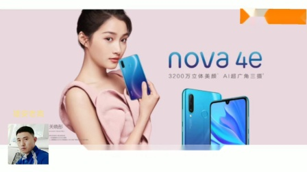华为nova4e