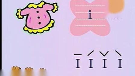 汉语拼音 02第二课iuü