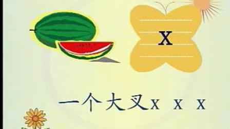 汉语拼音 08第八课jqx-