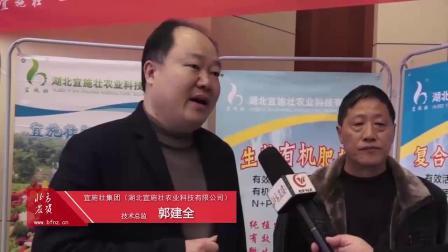 2019品牌蔬菜健康土壤论坛会议宜施壮访谈